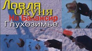 Ловля окуня на балансир в глухозимье. Видео - отчет от 27. 02. 2016