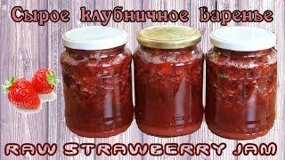 Сырое клубничное варенье - витаминное! / Raw strawberry jam recipe ♡ English subtitles