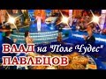 Влад ПАВЛЕЦОВ Хмельная Русь на Поле Чудес mp3