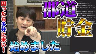 【多井隆晴】みんなの質問に答えてみた2nd:PART_25【Mリーガー】