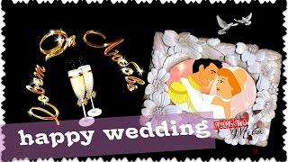 Самое лучшее поздравление - С днем свадьбы! congratulations