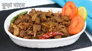 ১ ঘন্টায় কোরবানির ঝুড়া মাংস রান্নার পদ্ধতি | Jhura Mangso | Qurbanir jhura Mangso | Pulled beef