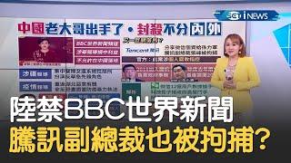 中國再出手封殺英國BBC世界新聞頻道 騰訊副總裁也被拘捕 北京當局也害自己人!?|主播 王志郁|【17追新聞】20210212|三立iNEWS