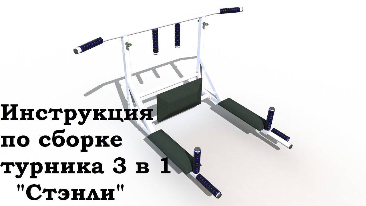 12 июн 2018. Усиленный турник 3 в 1 (турник, брусья, пресс) бел – объявление о продаже в воронеже. Цена: 2 400 руб. , дата размещения: