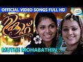 Nikkah Malayalam Movie | Muthe Mohabathin Official Video Song HD | Gopi Sunder | Anjali Aneesh