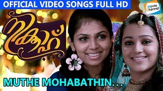 Nikkah Malayalam Movie   Muthe Mohabathin Official Song HD   Gopi Sunder   Anjali Aneesh