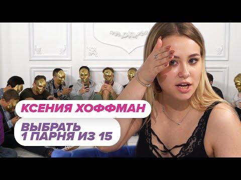 Выбрать 1 из 15. Ксения Хоффман играет в Чат На Вылет / Пинк шугар