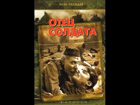 Смотреть онлайн фильм отец солдата в цвете