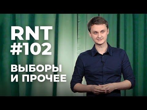 Выборы, московское дело, 1 сентября. RNT #102