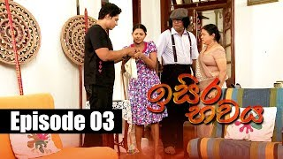 Isira Bawaya | ඉසිර භවය | Episode 03 | 04 - 05 - 2019 | Siyatha TV Thumbnail