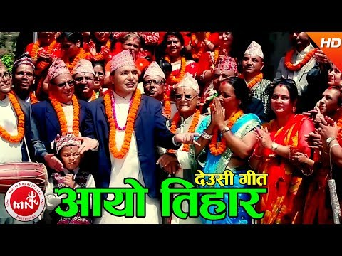 New Tihar Song 2074 | आयो...
