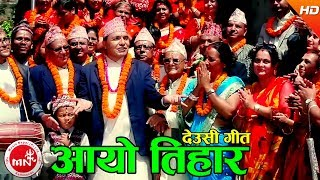 New Tihar Song   आयो तिहार (बर्षकै चर्चित देउसी गीत) - Madhav Dahal, Gandharwa, Yamuna & Meena
