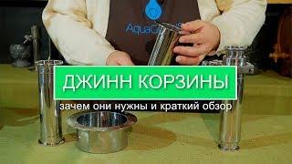 Обзор арома-корзин для самогонных аппаратов AquaGradus