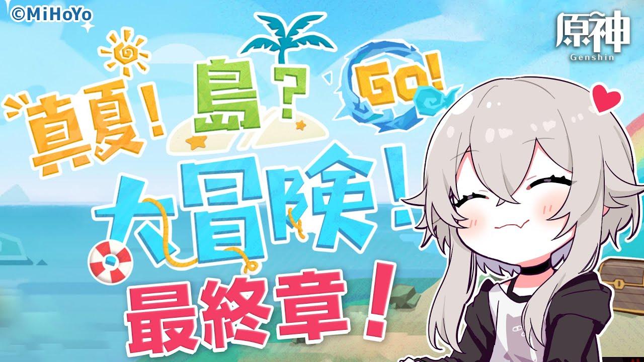 【 原神 】真夏!島?大冒険!ラスト!【 ネタバレ注意  】