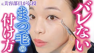 【For Falsies Beginners】How to get Natural Long Lashes