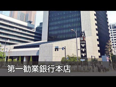 Yoshinobu Ashihara The Dai Ichi Kangyo Bank
