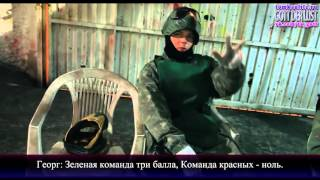 #33 Right in the ass Motherfuckers. Paintball Action! - TH TV 2015 (с русскими субтитрами)