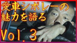 """バイきんぐ 小峠英二が語る愛車""""シボレー ノヴァ""""の魅力とは??「お前..."""