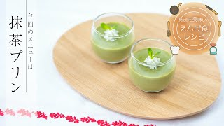 抹茶プリン(えんげ食) thumbnail