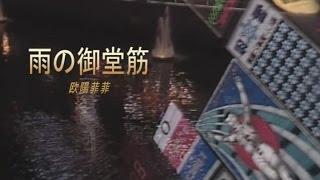 雨の御堂筋 (カラオケ) 欧陽菲菲