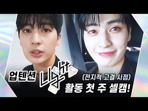 U10TV ep 270 - 업텐션 'Light' 활동 첫 주 셀캠! (전지적 고결 시점)