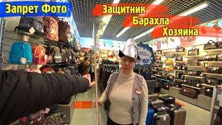 Запрет Фото Кто хочет Хайпануть 2  Магазин Сумок не любит блогеров  Короче говоря нас выгнали