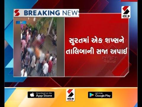 Man Sentenced To Talibani In Surat ॥ Sandesh News TV