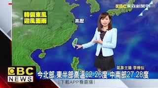 氣象時間 1090223 早安氣象 東森新聞