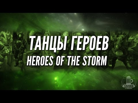 видео: Танцы Героев heroes of the storm, (Патч Тралла)
