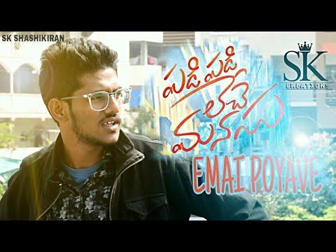 Padi Padi Leche Manasu   Emai Poyave Cover Song   SK ShashiKiran