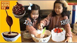 미슐랭이 선정할 이상한 식당. 브라우니 초코케이크로 미슐랭에 도전한다 kids cooking play. chocolate cake