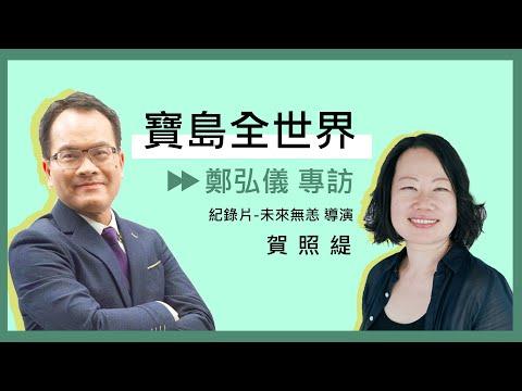 [寶島全世界] 賀照緹導演  「未來無恙」-電影專訪