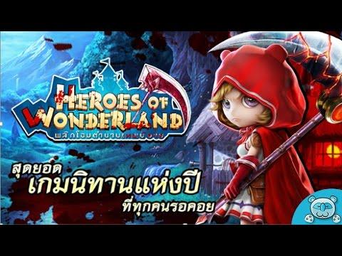 4 หญิงฟรุ้งฟริ้งผจญภัยในแดนนิทาน!? [Heroes of Wonderland]