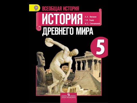 5 класс История древнего мира просто, на пальцах. (2 глава, 4 параграф)