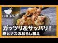 【簡単レシピ】肉と夏野菜でガッツリ&サッパリ!『豚とナスのおろし和え』の作り方