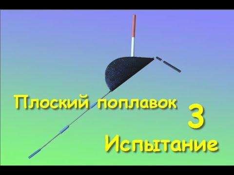 Плоский поплавок, модификация №3. Ловля на течении.