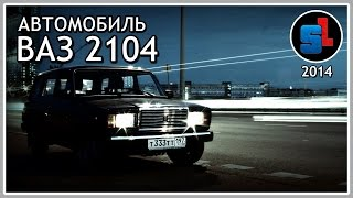 ВАЗ 2104 — Автомобиль Жигули  #RSlada