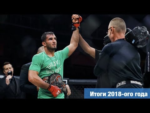 Armenia MMA: Итоги 2018-ого года