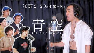 江頭2:50が本気で歌う「青空」/THE BLUE HEARTS【江頭2:50さんコラボ】【アカペラカバー】