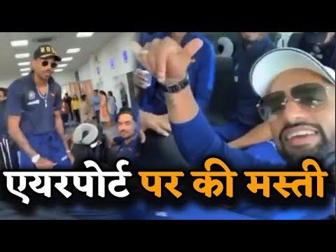 दूसरे T-20 मैच के लिए चंडीगढ़ पहुंची Team India ,एयरपोर्ट पर जमकर की मस्ती देखे Video