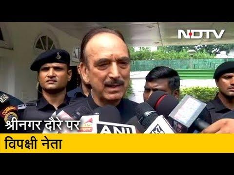 Jammu-Kashmir जाने से पहले क्या बोले विपक्षी नेता