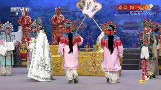 《中国京剧像音像集萃》 20191027 京剧《梅妃》 1/2  CCTV戏曲