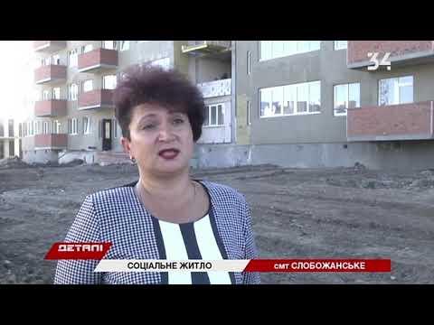 """В поселке Слобожанский заканчивают строительство многоэтажки с """"социальным жильем"""""""