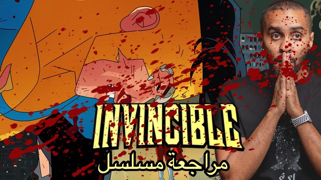 مراجعة مسلسل Invincible