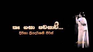 Ke gasa pawasawee - Deepika Priyadarshani