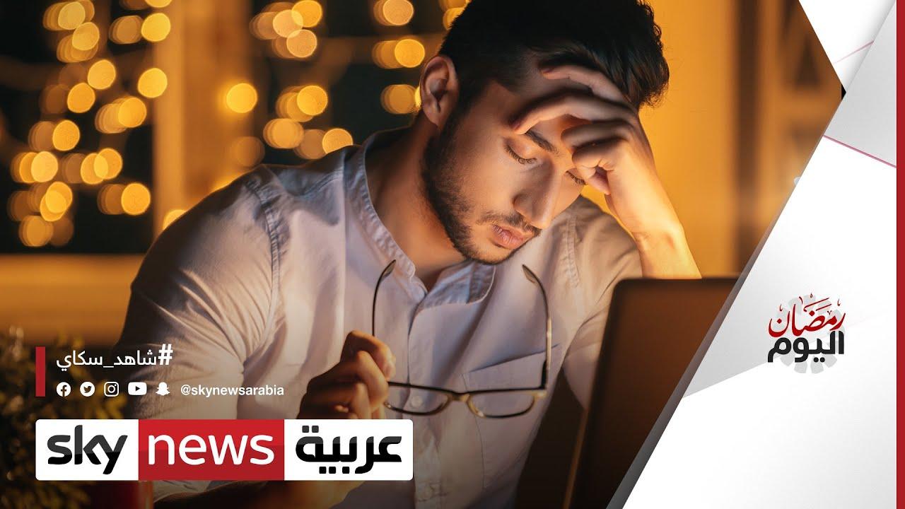 كيف نتعامل مع متلازمة التعب المزمن في رمضان؟   #رمضان_اليوم