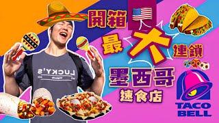 開箱 Taco Bell|全美最大連鎖墨西哥速食店!How Much $ Can I Eat In Taco Bell?|大食い Food Challenges ASMR 吃播|Taco Bell
