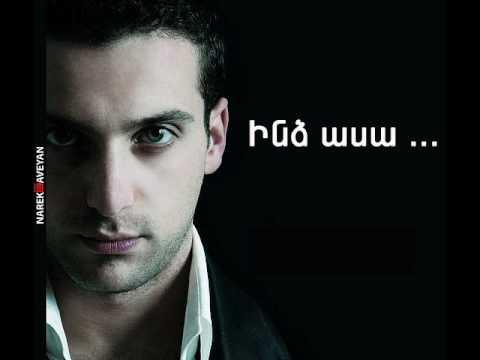 Narek Baveyan -Indz Asa. /Song/