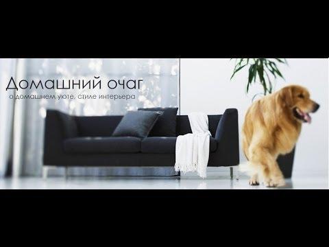 ВидеоКанал  Styldoma.ru