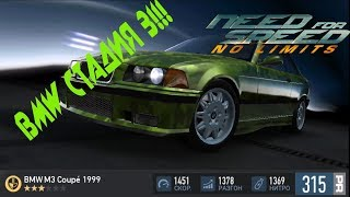 bmw навсегда. Need for speed no limits №4